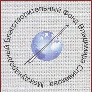 Фонд В. Спивакова в Литве