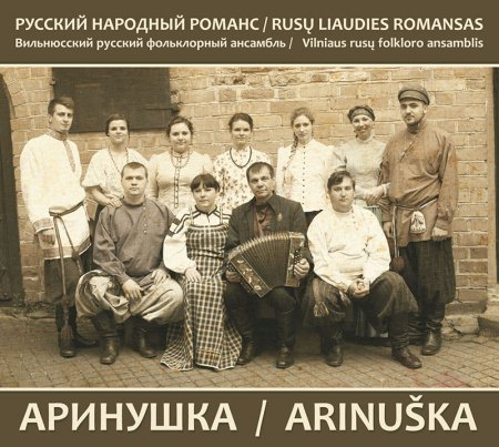 "Album ""Russian Folk Romance"""