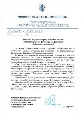 """Поздравления XI фестивалю """"Покровские колокола"""" от Министра Правительства Москвы"""