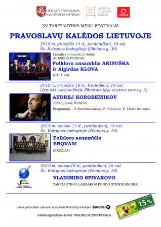Международный фестиваль «Православное Рождество в Литве» приглашает