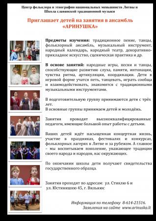 Центр фольклора и этнографии национальных меньшинств Литвы и Школа славянской традиционной музыки приглашает детей на занятия в ансамбль «АРИНУШКА»